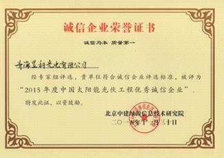 诚信企业荣誉证书