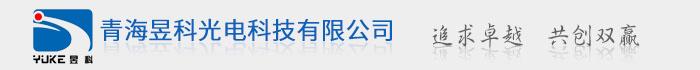 青海昱科光电科技有限公司
