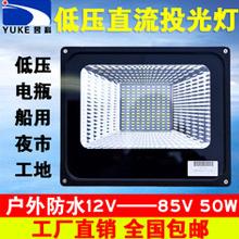 直流低压电瓶LED投光灯